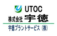 株式会社 宇徳 宇徳プラントサービス(株)