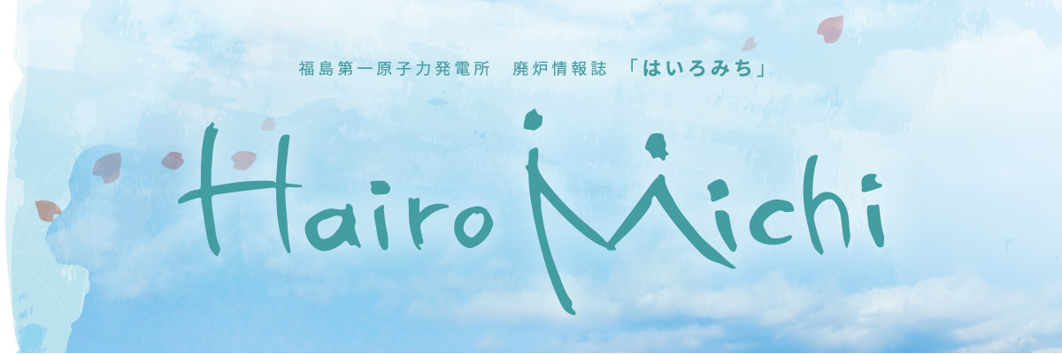 福島第一原子力発電所 廃炉情報誌「はいろみち」hairo michi