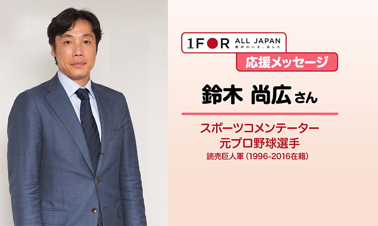 1 for all japan 廃炉のいま あした