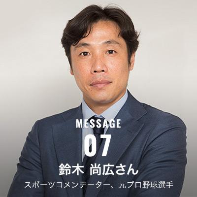 鈴木尚広さんの写真