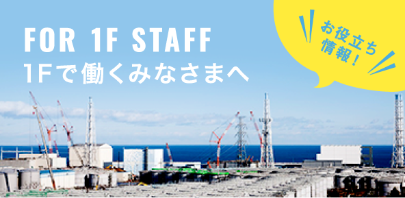 for 1f staff 1fで働くみなさまへ お役立ち情報!